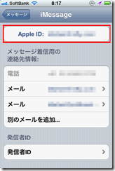 Apple ID設定